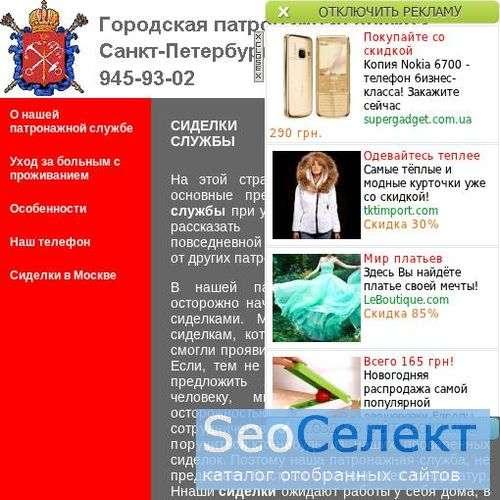"""Патронажная служба """"Астра М""""  - http://www.yxod.narod.ru/"""