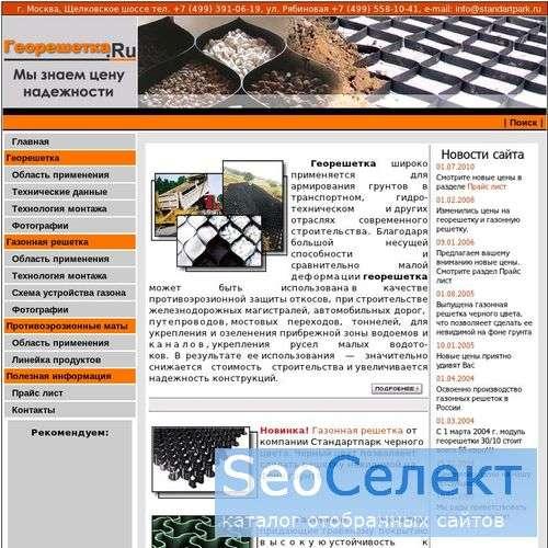 Георешетка. Ru - Укрепление склонов, набережных рек,  дорожного полотна - http://www.georeshetka.ru/