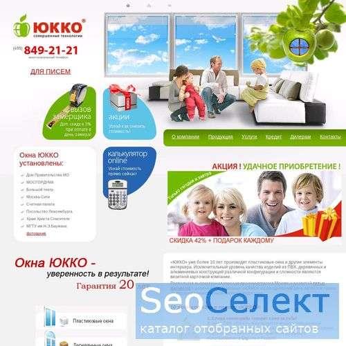 Юкко - алюминиевые окна и деревянные окна - http://www.ukko.ru/