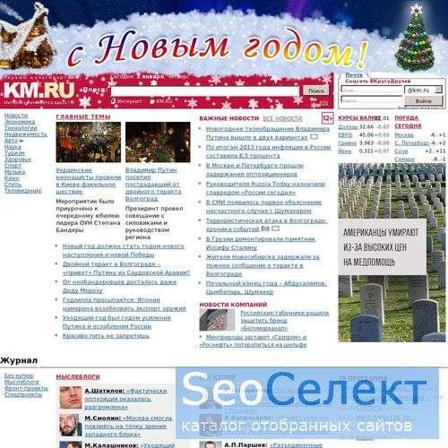 Отдохни!!! - http://otdoxni.km.ru/
