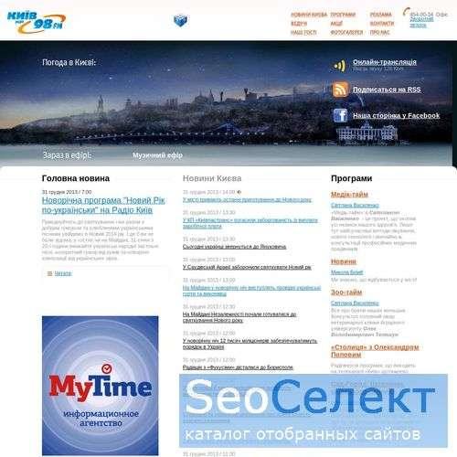 Радио Киев - http://www.radio.kiev.fm/