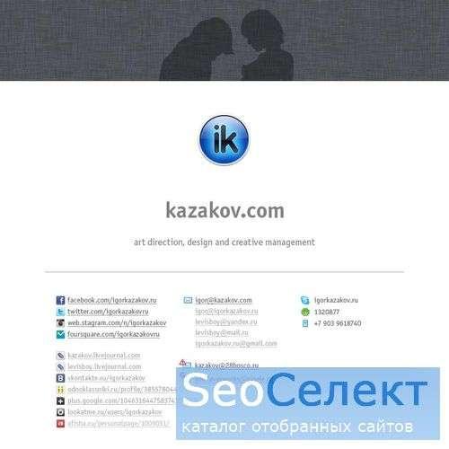 Частный архитектор Екатерина Казакова - http://www.kazakova.ru/