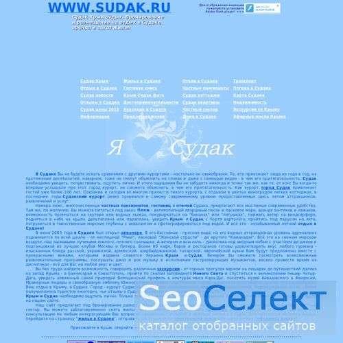 www.sudak.ru - http://www.sudak.ru/
