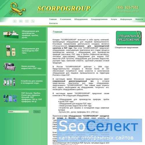 SCORPOGROUP - http://www.scorpogroup.ru/