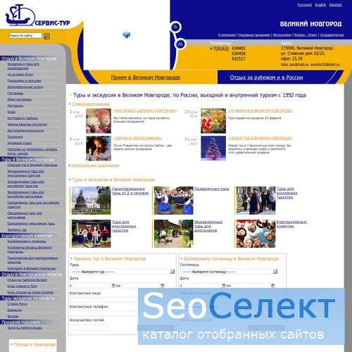"ООО ""Сервис Тур"" - Великий Новгород - http://www.servistur.ru/"