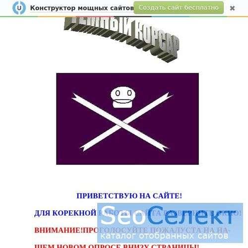 Тёмный корсар - http://www.dark-korsar.narod.ru/
