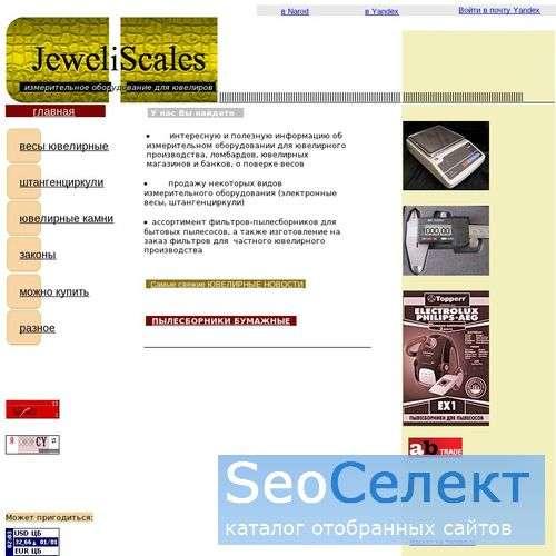 Оборудование для ювелиров.JeweliScales. - http://www.j-scales.ru/