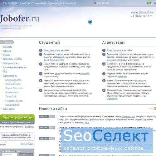 Job offers для Work & Travel USA - http://www.jobofer.ru/