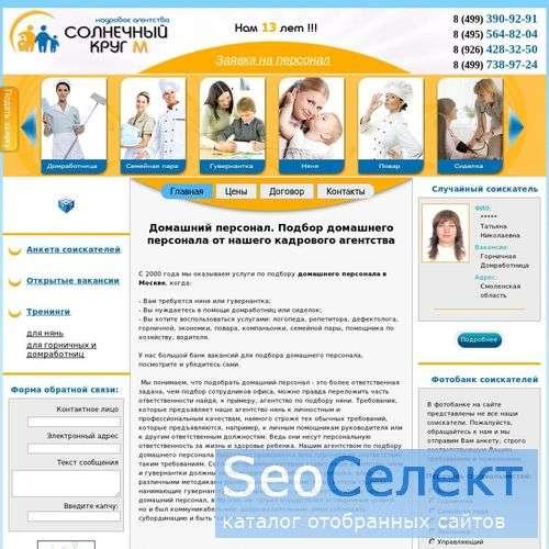 Подбор - няни, домработницы, гувернантки - http://www.sk-m.ru/