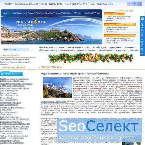 Летний отдых в Крыму, Севастополе. - http://www.putevki.com.ua/