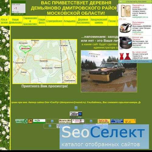 Сайт о деревне Демьяново - сделано с любовью - http://www.demyanovo.narod.ru/