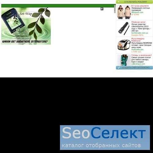 Бесплатные логотипы и мелодии для мобильника - http://www.sot-wap.narod.ru/