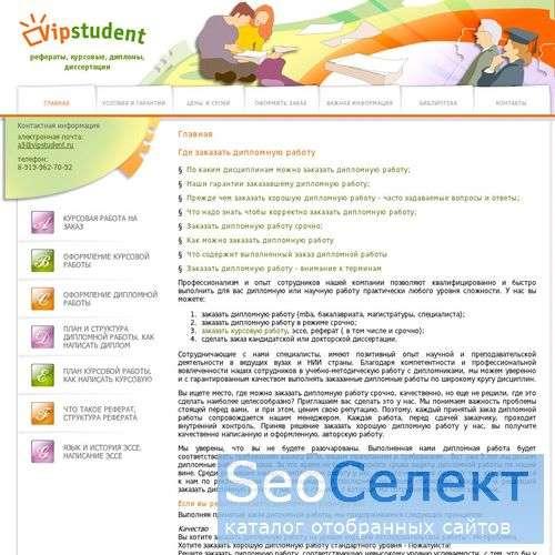 Заказать курсовую работу или диплом. Диссертация  - http://www.vipstudent.ru/