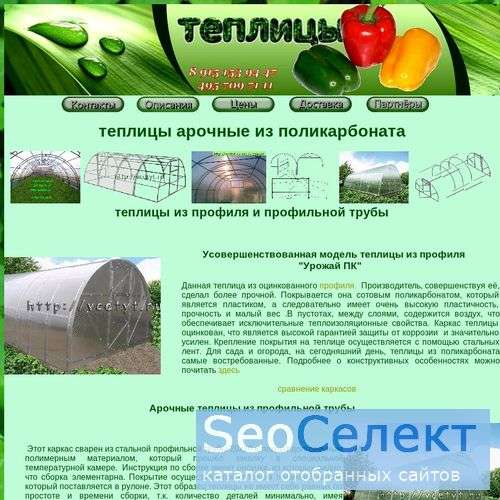 Теплицы,продажа теплиц,поликарбонат. - http://vcetyt.ru/