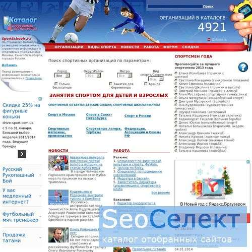 SportSchools.ru - каталог спортивных организаций - http://sportschools.ru/