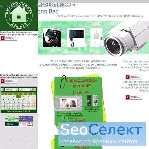 Системы безопасности - http://security-4you.ru/