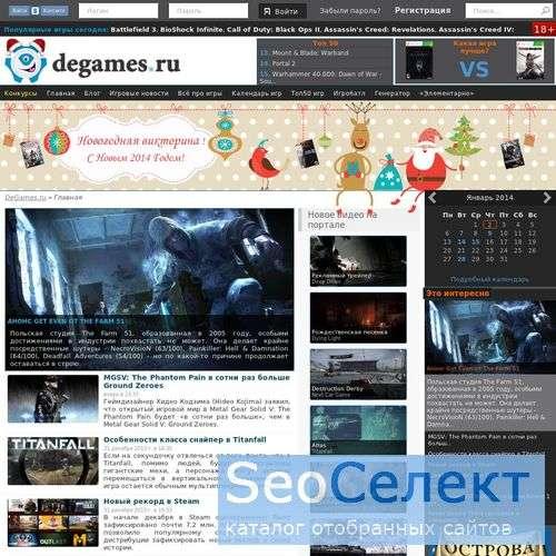 DeGames - игры, превью.. - http://degames.ru/