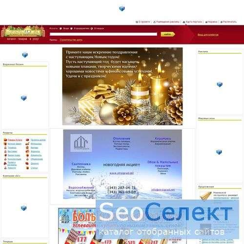 Строительный Интернет портал StroyIP.ru - http://www.stroyip.ru/