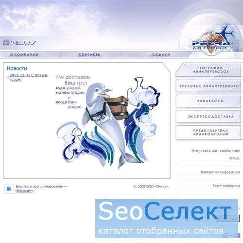 Компания ПЕТРА, Владивосток - http://www.petra.ru/
