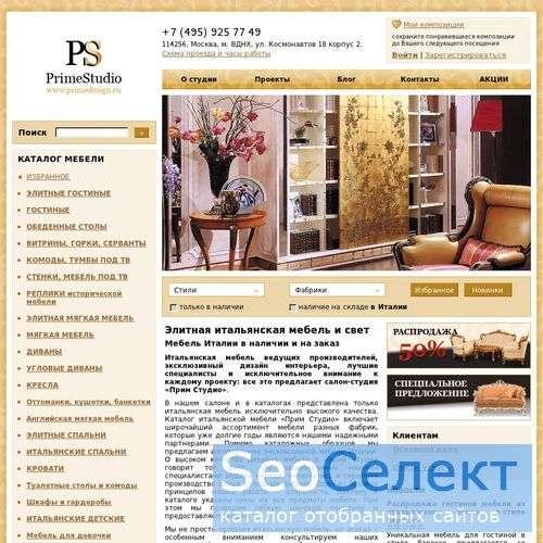дизайн интерьера от Прим Студио - http://www.primedesign.ru/