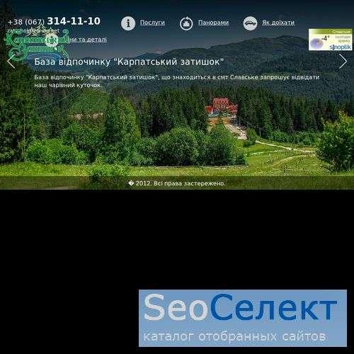 Турбаза - караптский затишок - http://www.zatyshok.lviv.ua/