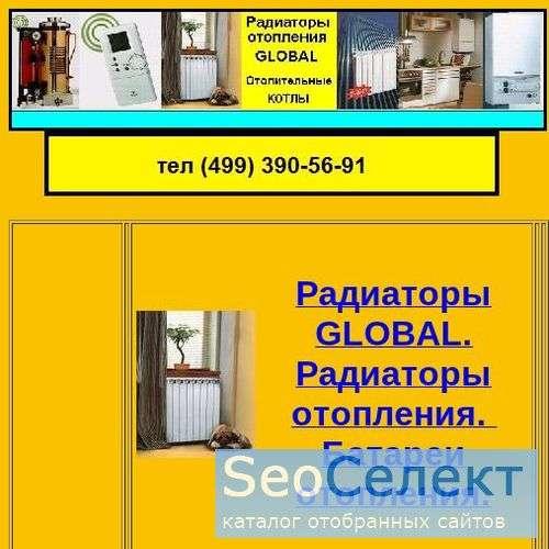 Батареи радиаторы GLOBAL газовые котлы отопления. - http://teplof.ru/