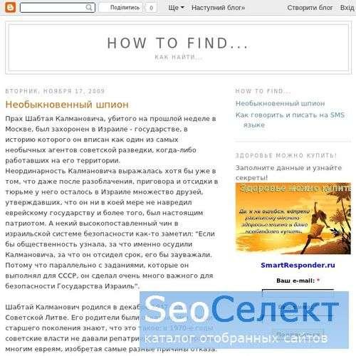 How to find... (Как найти..) - http://zog1953.blogspot.com/