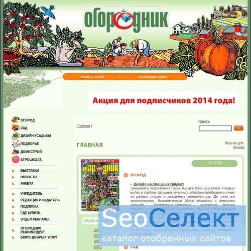 Интернет версия журнала «Огородник» - http://www.ogorodnik.com/