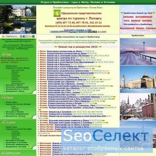 """""""Балтия-вояж"""" - туроператор по Литве - http://www.baltia-tour.ru/"""