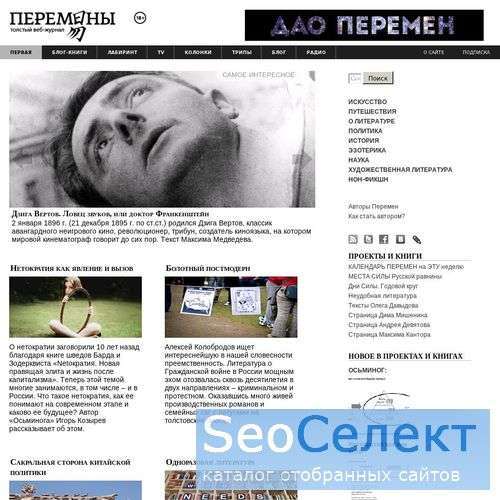 Перемены.ру - http://peremeny.ru/