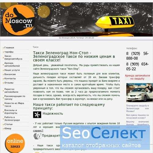 Зеленоградское такси non-stop - http://domoscow.ru/