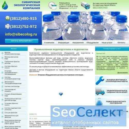 Сибирская экологическая компания. Водоподготовка,  - http://www.sibecolog.ru/