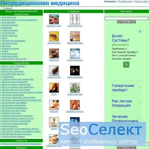 Очищение организма. - http://www.altmedic.ru/