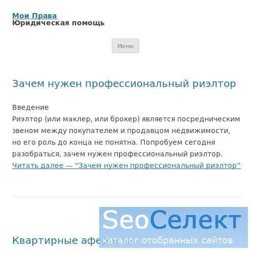 Юридическая помощь - http://myprava.ru/