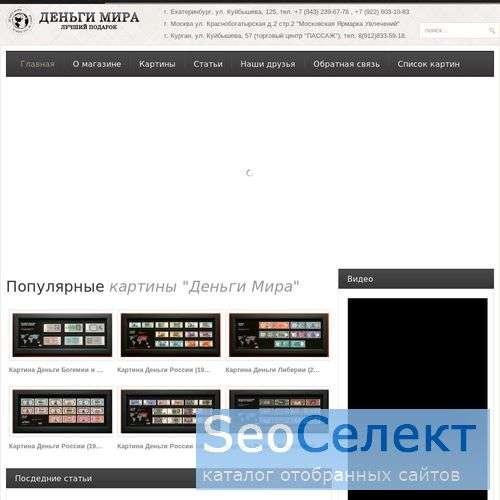 Денежные знаки разных стран - Dengi-mira.com - http://www.dengi-mira.com/
