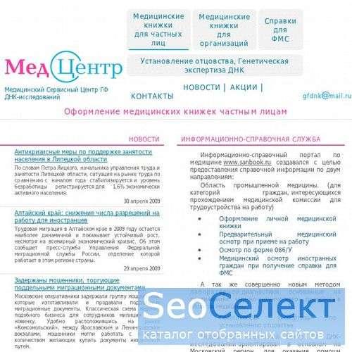 Медкнижка за 1 день, медкнижка за час - санкнижка - http://sanbook.ru/