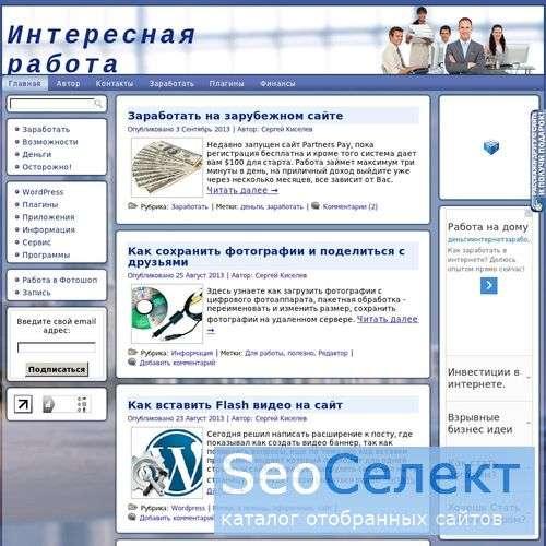 Как можно заработать в интернете     - http://www.inter-rabota.ru/