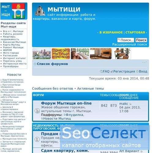 Город Мытищи. - http://myt-ischi.ru/
