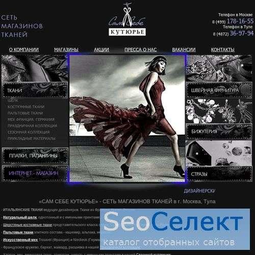 Сам Себе Кутюрье - магазины тканей. - http://sam-sebe-kuturie.ru/