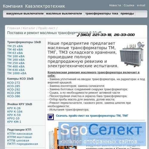 трансформаторы, подстанции - монтаж и ремонт - http://energorostov.ru/