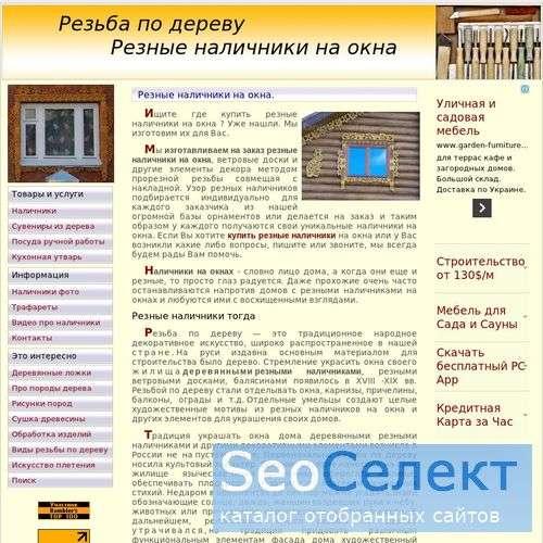 Резьба по дереву. Резные наличники на окна и др. - http://carving-wood.ru/