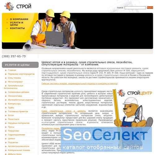 Цемент, сухие строительные смеси, пескобетон, сопу - http://www.stroi-cent.ru/