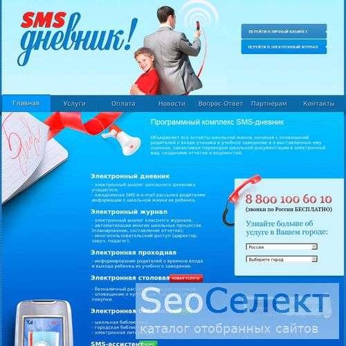 Новый бизнес на основе инновационных технологий - http://www.sms-dnevnik.com/