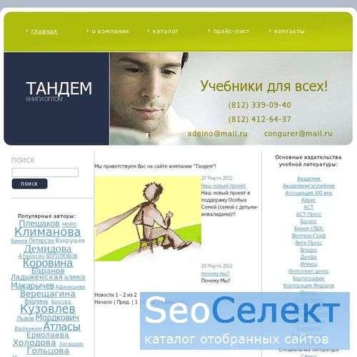На сайте Books-spb.ru: библиотека литературы - http://www.books-spb.ru/