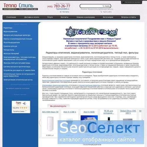 Оборудование для систем отопления и водоснабжения. - http://www.teplostyle.ru/