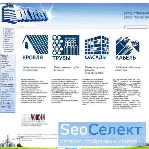 Группа Компаний «MSK TREST» - http://msktrest.ru/