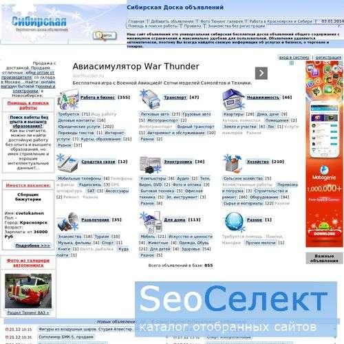 Работа в Красноярске и Сибири Найди работу. Ваканс - http://www.sibdoska.ru/