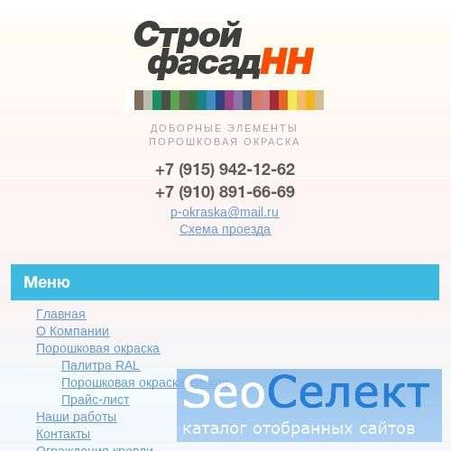 Фирма Стройфасад - Порошковая покраска. - http://www.pokraska52.ru/