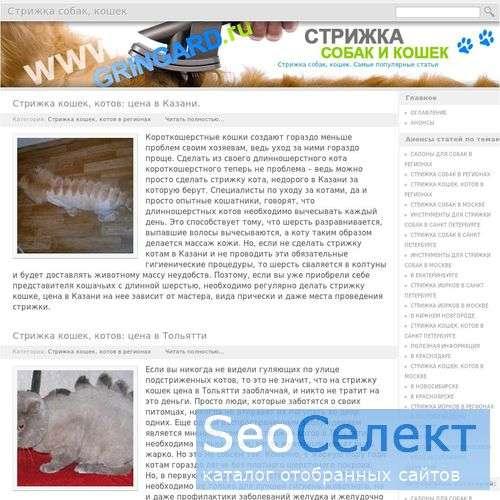 На сайте Gringard.ru: кокер микро шнауцер - http://gringard.ru/