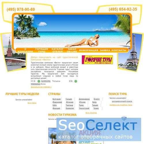 Огромный выбор туров - Tur-Hit.ru - http://tur-hit.ru/